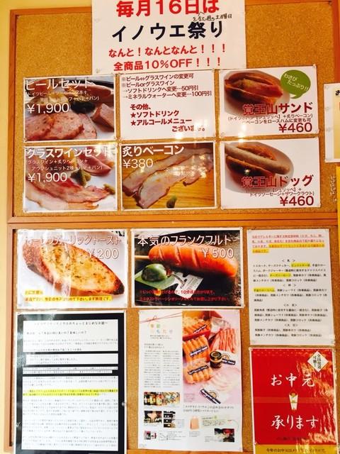 覚王山ベーコンが美味しい!!』...