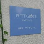 PETIT GRACE - 店頭