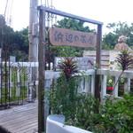 浜辺の茶屋 - カフェ入口