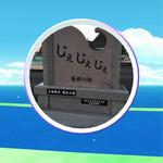 国民宿舎 えぼし荘 - ポケモンgo のジェジェジェ