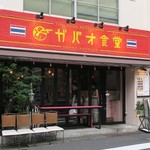 渋谷 ガパオ食堂 - 渋谷駅西口から徒歩5~6分ほど