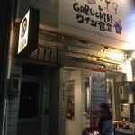 GABUCHIKIワイン食堂 -