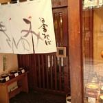 Inakasobamiyuki - 昔から変わらない店構えで懐かしい