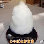 仲氷店 - 料理写真:じゃばらかき氷