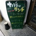 居酒屋 十八番 - 【2017.7.24(月)】ランチメニュー