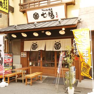ホルモン焼肉 七福 -