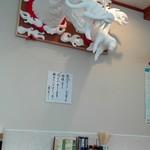丸仙食堂 - 店内