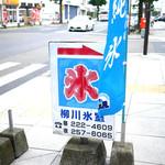 (有)柳川氷室 - 看板