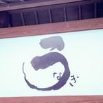 うなぎ亭 友栄 - 看板