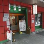 喜京屋 -