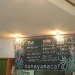 スナヤマカフェ -