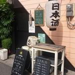 日本酒と私 - 店舗