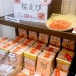えびせんパーク - 料理写真: