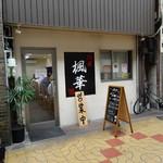 麺屋 楓華 - 外観