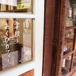 あくびカフェー - 学校の給食と教室をイメージしたお店づくりですよ(2017.7.24)