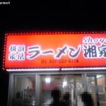 70507247 - 湘家 前橋店