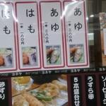 ヨネヤ - 店外のメニュー掲示