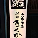 70509270 - うなぎ・大串蒲焼『神田 きくかわ』さんの店頭看板~♪(* ̄∇ ̄)ノ