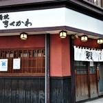 70509273 - うなぎ・大串蒲焼『神田 きくかわ』さんの店舗外観~♪(* ̄∇ ̄)ノ