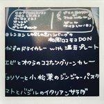 アナログ カフェ ラウンジ トーキョー - ランチメニュー