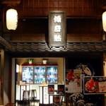 刺身BAR かぶきまぐろ 江戸noren店 -