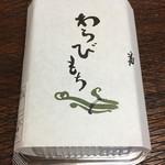70512341 - わらび餅 500円