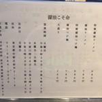 麺屋 久仁衛 - メニュー