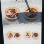 麺屋 久仁衛 - 店外メニュー