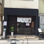 麺屋 久仁衛 - 外観