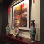 全家福 - 店内の絵や陶磁器は見事
