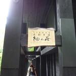 紬山荘 -