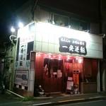 70521328 - 鷺ノ宮駅から徒歩2分