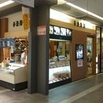 吾妻寿司 - 岡山駅の駅ビル内