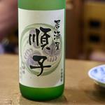 順子 - オリジナル焼酎