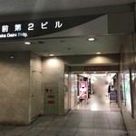 レッドリバー - JR東西線北新地駅すぐ、大阪駅前第2ビル 地下2階にある喫茶店です