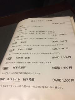 明日香 - 夏酒。