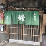 うなぎ料理 鹿六 -