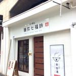 麺弥 七福鈴 - 店舗外観。実は店名の読み方に一癖がある。