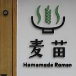 Homemade Ramen 麦苗 -