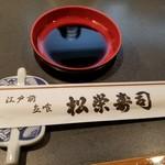松栄寿司 - 料理写真: