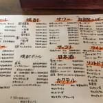 70540224 - メニュー(飲み物)