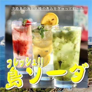 淡路島フレッシュ島ソーダ☆はじめました!!