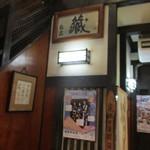 五平田・蔵 - 内観1