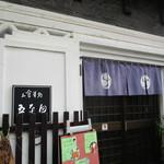 五平田・蔵 - 外観2