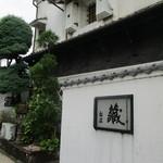 五平田・蔵 - 外観3