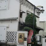 五平田・蔵 - 外観4