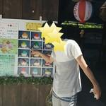 パーラー ぱいぬ島 - メニューボード
