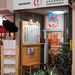 赤丸 - 2017.7 店舗外観