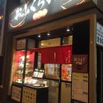 おふくろの味 3・5食堂 - 外観