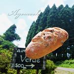 森の中のパン工房 Verde - レーズン&クルミ